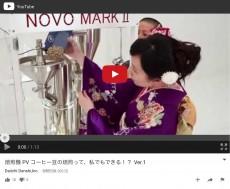 焙煎機 YouTube PV