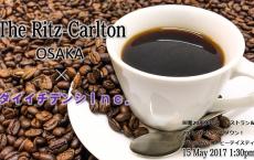The Ritz-Carlton OSAKA×ダイイチデンシInc. プレミアム コーヒーテイスティング
