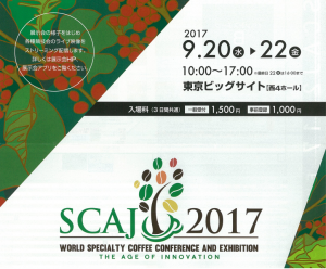 SCAJ2017ご案内