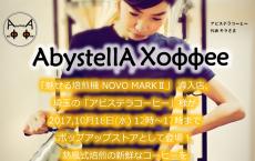東京ラボセンター 2017.10/18 ポップアップストアのお知らせ