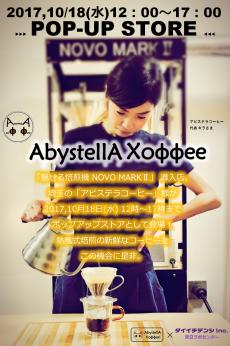 POPUPSTORE AbystellA XoΦΦee(アビステラコーヒー)