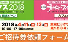 『第21回 FABEX2018/デザート・スイーツ&ベーカリー展』協賛・出展のお知らせ