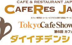 TokyoCafeShow2018 第6回カフェ・喫茶ショー出展のお知らせ
