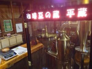 珈琲豆の蔵 平蔵