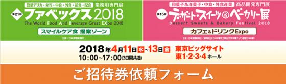 ファベックス2018ご招待券依頼フォーム